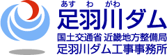 足羽川ダム 国土交通省近畿地方整備局 足羽川ダム工事事務所